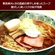 青森県外ヶ浜の焼干しを贅沢に使った『津軽焼干しラーメン』醤油味の商品画像