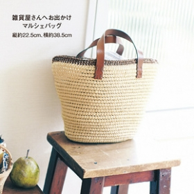 「毎日のお出かけをばっちりサポート! しっかり丈夫なペーパーヤーンで作るカゴバッグ(株式会社フェリシモ)」の商品画像
