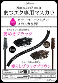 「B:treat まつエク専用マスカラ(素数株式会社)」の商品画像の4枚目