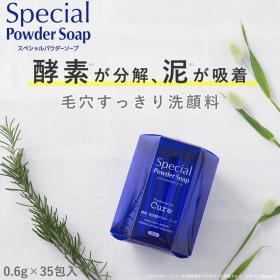Special Powder Soapスペシャルパウダーソープの商品画像