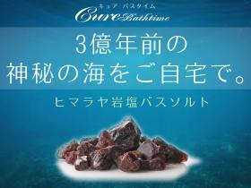 「Cureバスタイム フルーティローズの香り ヒマラヤ岩塩バスソルト 500g(株式会社Cure)」の商品画像の2枚目