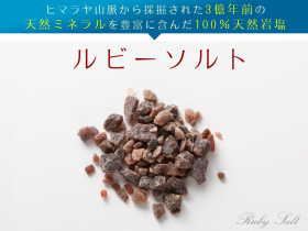 「Cureバスタイム フルーティローズの香り ヒマラヤ岩塩バスソルト 500g(株式会社Cure)」の商品画像の3枚目