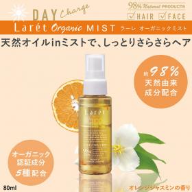 「ラーレオーガニックミスト オレンジジャスミンの香り 80ml(株式会社Cure)」の商品画像の3枚目