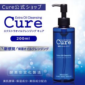 Extra Oil Cleansing Cure エクストラオイルクレンジングキの商品画像