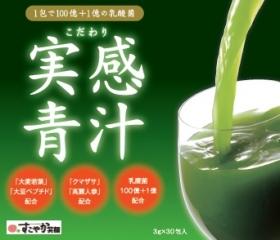 「こだわり実感青汁(株式会社スマイル・ジャパン)」の商品画像