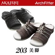 「アーチフィッター203美脚(株式会社AKAISHI)」の商品画像