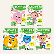 学研の幼児ワーク 「もじ かず ちえ」(2歳/3歳/4歳/5歳/6歳)の商品画像