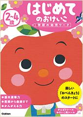 学研の幼児ワーク「はじめてのおけいこ 2~4歳」の商品画像