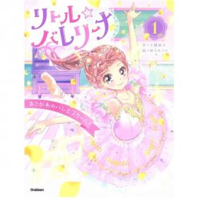 リトル☆バレリーナ 1巻 あこがれのバレエスクール!の商品画像