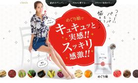 「めぐり娘(株式会社Libeiro)」の商品画像