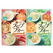 選べるスープ&フォー 緑のアジアンスープ 8食入/赤のアジアンスープ 8食入の商品画像