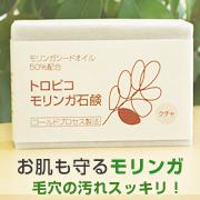 毛穴・シミなら「トロピコモリンガ石鹸(くちゃ)100g」の商品画像