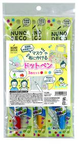 「ヌノデコペン ドット3色セット(株式会社KAWAGUCHI)」の商品画像
