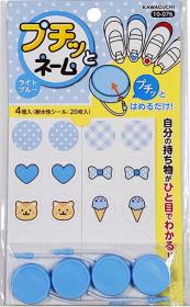 株式会社KAWAGUCHIの取り扱い商品「プチッとネーム」の画像