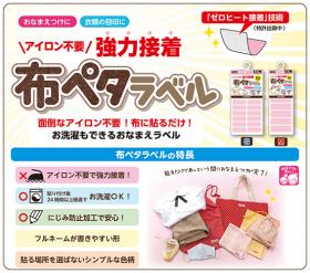 「布ペタラベル S(株式会社KAWAGUCHI)」の商品画像の2枚目