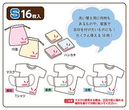 「布ペタラベル S(株式会社KAWAGUCHI)」の商品画像の3枚目