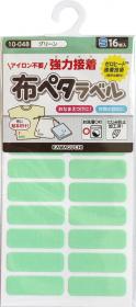 株式会社KAWAGUCHIの取り扱い商品「布ペタラベル S」の画像