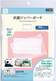 株式会社KAWAGUCHIの取り扱い商品「抗菌 ジッパーポーチ 横長」の画像
