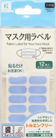 「マスク用ラベル(株式会社KAWAGUCHI)」の商品画像