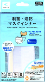 「制菌・速乾 マスクインナー S(株式会社KAWAGUCHI)」の商品画像