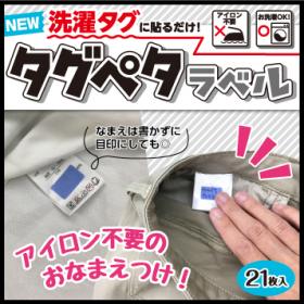 「タグペタラベル(株式会社KAWAGUCHI)」の商品画像の2枚目