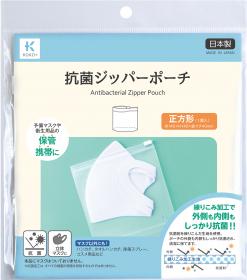株式会社KAWAGUCHIの取り扱い商品「抗菌 ジッパーポーチ 正方形」の画像