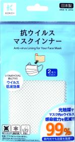 「抗ウイルス マスクインナー (株式会社KAWAGUCHI)」の商品画像の2枚目