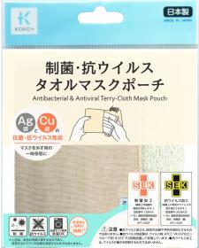 「制菌・抗ウイルス タオルマスクポーチ(株式会社KAWAGUCHI)」の商品画像の1枚目