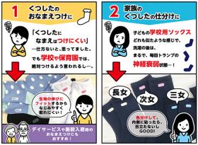 「ソックスラベル(株式会社KAWAGUCHI)」の商品画像の3枚目