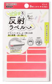 「ピカッと反射ラベル(株式会社KAWAGUCHI)」の商品画像