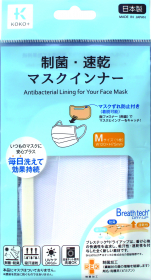 制菌・速乾 マスクインナー Mの口コミ(クチコミ)情報の商品写真