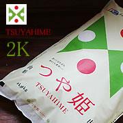新米特選つや姫5K9割減農薬のプレミアムつや姫≪ネット販売限定品≫の商品画像