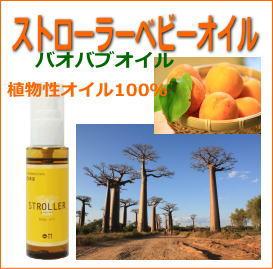 「ストローラーベビーオイル バオバブで保湿ケア!植物性オイル100%ご家族で♪(株式会社エル・エス コーポレーション)」の商品画像