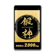 鍛神 HMBCa 2,000mgの商品画像
