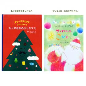 ディアカーズ 名入れクリスマス絵本の商品画像