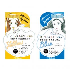 パーソナルカラーで選ぶお肌にあった洗顔石けん イエベ肌さん/ブルベ肌さんの商品画像