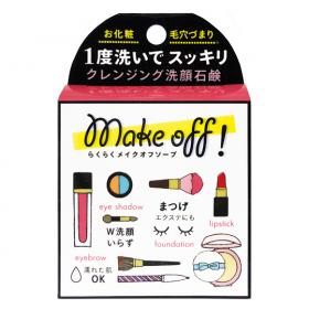 株式会社ペリカン石鹸の取り扱い商品「メイクオフソープ」の画像