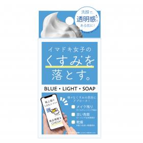 ブルー・ライト・ソープの商品画像