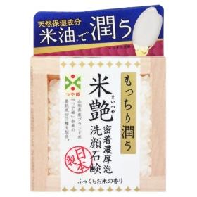 「米艶 洗顔石鹸(株式会社ペリカン石鹸)」の商品画像