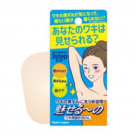 株式会社ペリカン石鹸の取り扱い商品「魅せる~の ワキ用固形石けん」の画像