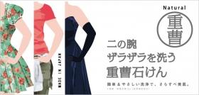 「二の腕ザラザラを洗う重曹石けん(株式会社ペリカン石鹸)」の商品画像の1枚目
