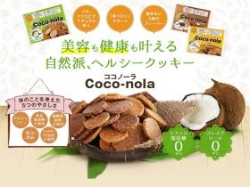 グルテンフリーの新ダイエットクッキー「ココノーラ」お試し3食パックの商品画像