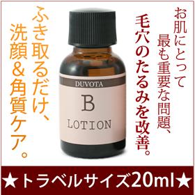 洗顔&角質ケア化粧水DUVOTA Boost Cleansing Lotionの商品画像