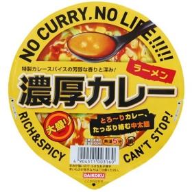 「大黒食品工業 濃厚カレーラーメン 大盛り(株式会社アビリティジャパン)」の商品画像
