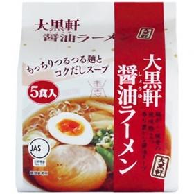 「大黒軒 袋麺5食パックシリーズ(株式会社アビリティジャパン)」の商品画像の1枚目