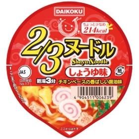 「大黒食品工業 2/3ヌードル(株式会社アビリティジャパン)」の商品画像