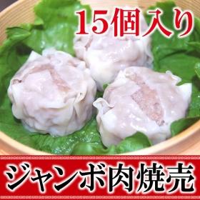 「じゃんけん餃子のジャンボ肉焼売(株式会社アビリティジャパン)」の商品画像