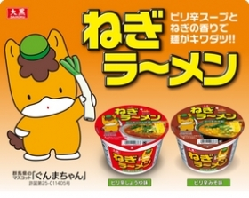ぐんまちゃんの大黒ねぎラーメンの商品画像