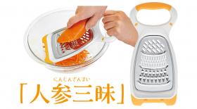 ののじ 人参三昧の商品画像