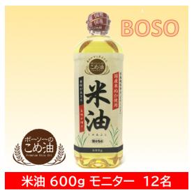 「ボーソー 米油 600g(全国米穀販売事業共済協同組合)」の商品画像